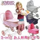 【在庫有り】バジャー バスケット 3-in-1 お人形用 バギー おままごと キッチン 女の子 おもちゃ 子供家具 ぬいぐるみ 乳母車 ベビーキャリー ベビーカー おでかけ 00562 00563 09922 99564 Badger Basket 3-in-1 Doll Pram, Carrier, and Stroller