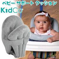 KidCoHuggaPodベビーサポートクッションベビージャンパーベビーウォーカーブランコハイチェアサポートパッド赤ちゃんマジックテープ洗濯可能TR5201KidCoHuggaPodCushionedBabySupport