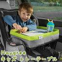 【在庫有り】Maygree キッズ トラベル トレー ベビー テーブル 食事 おやつ 車 後部座席 飛行機 ベビーカー チャイルドシート 簡単 軽量 持ち運び コンパクト おでかけ 旅行 収納 ポケット 防水 ドリンクホルダー MTT-17 Maygree Kids Travel Tray