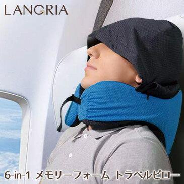 【在庫有り】LANGRIA 6-in-1 メモリーフォーム トラベルピロー ネック 腰 ヘッド サポート 枕 フード ネックピロー 寝具 コンパクト 旅行 飛行機 電車 バス ドライブ 移動 仮眠 負担軽減 収納袋 洗濯可 トラベルグッズ LANGRIA 6-in-1 Memory Foam Travel Pillow