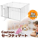【在庫有り】【送料無料】Costzon ベビー セーフティゲート 8パネル 折りたたみ スチール製 ベビーサークル ベビーゲート ベビーフェンス プレイヤード セーフティゲート ベビーグッズCostzon製Costzon Baby Safety Gate (White8-Panel)