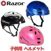 【在庫あり】レイザーV-17子供用マルチスポーツヘルメットジュニアキッズ自転車ヘルメットキッズおしゃれ防災用キックボードスケートボードスケボーRazorV-17YouthMulti-SportHelmet