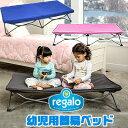 【在庫有り】レガロ マイ コット ポータブル 幼児用簡易ベッド アウトドア 軽量 コン