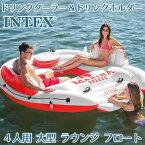 【在庫有り】【大型遊具】【送料無料】インテックス マリナ ブリーズ アイランド レイク ラフト 4人用 大型 ラウンジ フロート ドリンククーラー ドリンクホルダー 大人 浮き輪 うきわ エアー 56296CA Intex Inflatable Marina Breeze Island Lake Raft