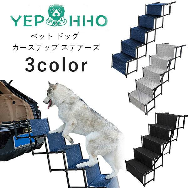 介護用品, スロープ・ステップ YEPHHO SUV YEPHHO Pet Dog Car Step Stairs