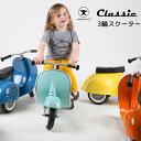 【在庫有り】Ambosstoys プリモ ライドオン クラシック 3輪 スクーター キックスクーター キックスケーター おもちゃ バランスバイク オートバイ 足けり乗用玩具 三輪車 乗り物 ベスパ Vespa ディスプレイ インテリア おしゃれ PRIMO Ride On Classic