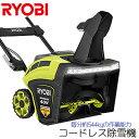 【Ryobi】Ryobi ブラシレス コードレス 電動 スノ