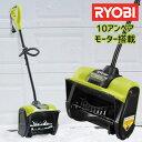 除雪機 Ryobi 電動 スノーショベル RYAC804 強力 電動除雪機 雪かき機 小型除雪機 家庭用 超軽量 電動 道具 Ryobi 10 Amp Electric 12 in. Snow Shovel