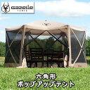 【Gazelle】ガゼル G6 ポータブル ガゼボ 約L315cm×W315cm×H219cm ポップアップテント スクリーンタープ 虫除け 大型 日よけ UVカット キャンプ 防災 スクリーンシェード アウトドア テント メッシュ Gazelle G6 Portable Gazebo 6 Sides