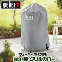 【在庫有り】【Weber】ウェーバー 18インチ オリジナル...