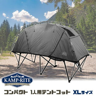 【在庫有り】【OUTDOOR】カンプライト コンパクト テントコット XL 1人用 テント レインフライ付き ソロテント ソロキャンプ 簡易 OUTDOOR アウトドア レインフライ 簡単 キャンプ Kamp-Rite Compact Tent Cot (CTC) XLの画像