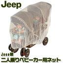 【在庫有り】Jeep ジープ ダブル ストローラー ネット 二人乗り ベビーカー 虫除けネット 虫よけ 蚊よけ カバー 防虫ネット