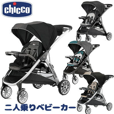 【在庫有り】キッコ ブラボー For2 ストローラー 二人乗り ベビーカー 双子 年子 兄弟 姉妹 赤ちゃん 2人乗り 二人乗りベビーカー  ツインタンデム タンデムベビーカー ツインベビーカー ダブルベビーカー 収納 簡単 折りたたみ 自立 Chicco Stroller:BBR-baby 1号店