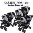 【在庫有り】【送料無料】ベビートレンド シット アンド スタンド ダブル ストローラー ベビーカー 二人乗り ツイン タンデム 2人乗り 兄弟 姉妹 双子 チャイルドシート Baby Trend Sit N' Stand Double Stroller