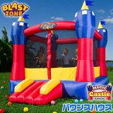 【在庫有り】【大型遊具】エアー遊具 ブラストゾーン マジック キャッスル バウンス ハウス トランポリン バウンサー スライダー すべり台 ボールプール ボールハウス 子供用 ふわふわ遊具 Blast Zone Magic Castle Bounce House