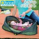 【在庫有り】BRICA ブリカ フォールド and ゴー トラベル バシネット 携帯 持ち運び 旅行 お出かけ 折り畳み ベビーベッド ベビーサークル おむつ台