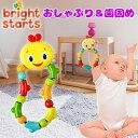【セール!】【ゆうパケット対応】KidsII ブライトスターツ ツイスト&ティース Bright Starts Twist & Teethe 赤ちゃんのおもちゃ 知育玩具