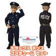 ドレスアップアメリカ デラックス ポリス コスチューム セット 変身なりきり 警察官 ハロウィン 男の子 子供用コスチューム コスプレ 衣装 仮装 USA版 直輸入 Dress Up America Deluxe Police Officer Costume Set