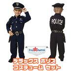 【在庫有り】ドレスアップアメリカ デラックス ポリス コスチューム セット 変身なりきり 警察官 ハロウィン 男の子 子供用コスチューム コスプレ 衣装 仮装 USA版 直輸入 Dress Up America Deluxe Police Officer Costume Set