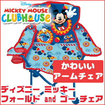 【在庫有り】ディズニー ミッキー Make Your Own Fun フォールド and ゴー チェア Disney ミッキーマウス 子供用 折りたたみ アームチェア キッズ チェアー イス パイプ椅子 子供用家具 子供部屋 アウトドア キャンプ