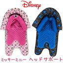 【お買い物マラソン】ディズニー ミッキーマウス / ミニーマウス インファント ヘッドサポート リングクッション ベビーカー チャイルド シート バウンサー ベビーカー シート サポートパッド 新生児 赤ちゃん Disney Mickey Mouse / Minnie Mouse Infant Head Support