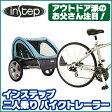 【在庫有り】【送料無料】InStep インステップ 2人乗り用バイクトレーラー 取り外し簡単なカプラー付属 チャイルドトレーラー けん引専用 チャイルドシート 自転車