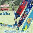 【在庫有り】ボーイズ インライン 折りたたみ スクーター スパイダーマン アベンジャーズ ミニオン 子供 キッズ ジュニア キック スクーター キックボード キックスケーター Boys' Inline Folding Scooter