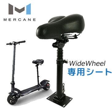 MERCANE ワイドホイール専用 シート 電動スクーター 専用シート 正規品 高さ調節可能 サスペンション付き 折りたたみ 電動乗用玩具 乗り物 シート オプション パーツ Seat for Mercane WideWheell