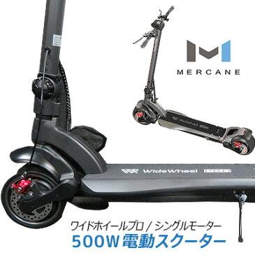 【お買い物マラソン】【2021年最新モデル】2021 MERCANE ワイドホイール プロ / シングルモーター 電動キックボード 正規品 電動スクーター LEDライト サスペンション 鍵付 折りたたみ バッテリー 大人用 公道不可 キー付 2021 MERCANE WideWheel Pro S-PRO