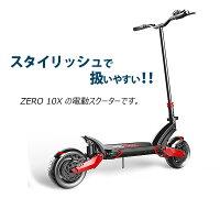 【お取り寄せ】【送料無料】フュージョンV-1000電動スクーターキッズジュニアおもちゃ電動二輪車電動乗用玩具乗り物バッテリー式スピード調節36V/8AhリチウムイオンバッテリーFuzionV-1000ElectricStandingScooter