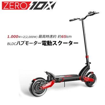 【お買い物マラソン】ZERO 10X 電動スクーター 正規品 電動キックボード LEDライト サスペンション付 折りたたみ デュアルモーター リチウムイオンバッテリー 電動 エアータイヤ キックボード 大人用 公道不可 ZERO 10X