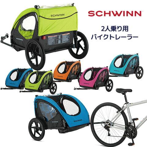 【Schwinn】シュウィン シャトル フォルダブル 2人乗り用 バイクトレーラー チャイルドトレーラー 自転車トレーラー カプラー付属 けん引専用 チャイルドシート 自転車 後ろ キッズ Schwinn Shuttle foldable bike trailer, 2 passengers