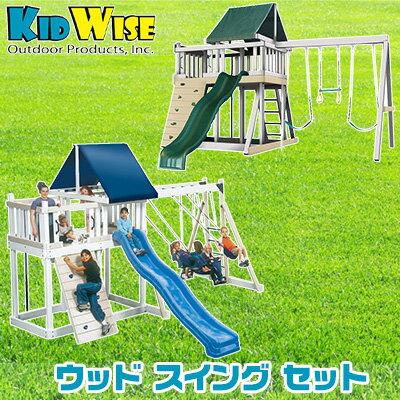 【お取り寄せ】【大型遊具】【送料無料】キッドワイズ コンゴ モンキー プレイシステム ジャングルジム 屋外 ブランコ はしご すべり台 ウェーブスライダー クライミング 木製 KidWise Congo Monkey Playsystem