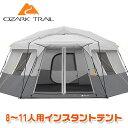 【在庫有り】オザークトレイル インスタント ヘキサゴン キャビン テント レインフライ付き 11人用 8人用 アウトドア 大型 ファミリー キャンプ Ozark Trail Instant Hexagon Cabin Tent
