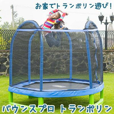 【在庫有り】【送料無料】バウンスプロ 7フィート トランポリン 家庭用 子供用 屋外用 転落防止 ネット付き 飛び出し防止 セーフティネット MSC-84MFT-WM Bounce Pro 7' My First Trampoline Hexagon