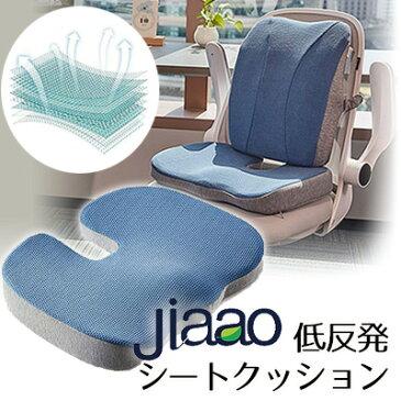 【在庫有り】【jiaao】jiaao 低反発 シートクッション 骨盤サポート 姿勢ケア 低反発素材 姿勢 クッション 健康グッズ オフィス 飛行機 車 長時間パソコン jiaao Coccyx Seat Cushion