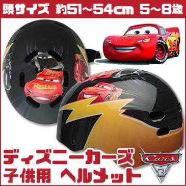【在庫有り】ディズニー カーズ3 ライトニング マックィーン 子供用 ヘルメット 子供用 ジュニア キッズ 男の子 自転車 三輪車 ヘルメット キッズ キックボード スケートボード スケボー ベル 7084508 7084508M Bell Disney Cars 3 Lightning McQueen Child Helmet