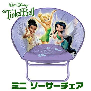【在庫有り】Disney ディズニー ティンカーベル フェアリーズ ミニ ソーサーチェア プリンセス キッズ 子供用 折りたたみ ソファー イス パイプ椅子 子供用家具 子供部屋