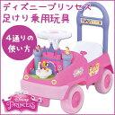 【在庫有り】【送料無料】ディズニー プリンセス 4-in-1 ロックンライド アクティビティ ライドオン ベビー 足けり 乗用玩具 乗り物 おもちゃ 足けり おもちゃ キックカー 手押し車 足蹴り乗用玩具 1歳 誕生日 お祝い Disney Princess 4-in-1 Rock n Ride Activity Ride-On
