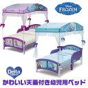 デルタ ディズニー アナと雪の女王 天蓋付き 幼児用ベッド
