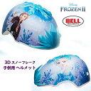 【在庫有り】【Bell】ベル ディズニー アナと雪の女王 2...