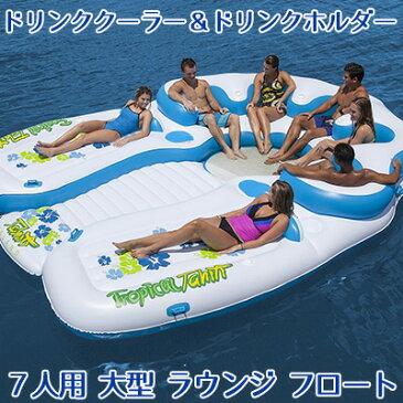 【在庫有り】【送料無料】浮き輪 トロピカル タヒチ フローティング アイランド (7人用) ラウンジ フロート ドリンククーラー ドリンクホルダー カップホルダー 大人 うきわ エアー ビーチ 水遊び 子供用 家庭用 W546T Tropical Tahiti Floating Island