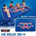 【お取り寄せ】【大型遊具】浮き輪 ワオ ウォーター ウォーク...