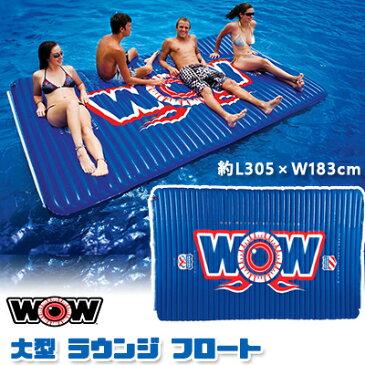 【お取り寄せ】【大型遊具】浮き輪 ワオ ウォーター ウォークウェイ ≪約L305cm×W183cm≫ (6人用) フロート 大人 うきわ エアー ビーチ マットレス 水遊び 家庭用 WOW Water Walkway, 10 x 6 Feet, 1 to 6 People