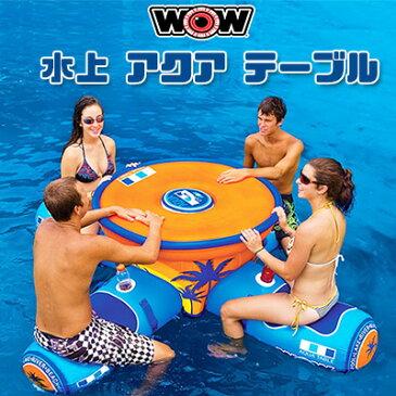 【在庫有り】【大型遊具】【送料無料】浮き輪 ワオ アクア テーブル フロート 大人 うきわ エアー ビーチ クーラー カップホルダー ドリンクホルダー 水遊び 陸上 家庭用 WOW Aqua Table