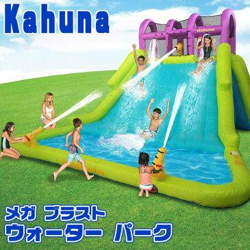 【在庫有り】【大型遊具】Kahuna メガ ブラスト ウォーター パーク ウォータースライダー プール 子供用 家庭用 水遊び プール ビニールプール 滑り台 スライダー エアー遊具 クライミング ウォーターキャノン Kahuna Mega Blast Inflatable Pool and Slide Water Park