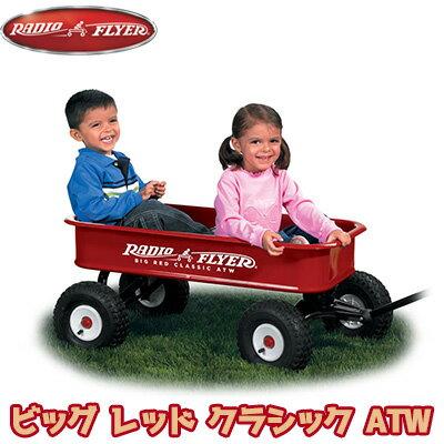 【在庫有り】【送料無料】ラジオフライヤー ビッグ レッド クラシック ATW スチール製 2人乗り 大容量 キャリーワゴン 頑丈 キャリー 公園 ピクニック キャンプ アウトドアレジャー 乗用玩具 カート ワゴン 台車 Radio Flyer Big Red Classic ATW