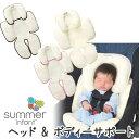 【在庫有り】チャイルドシート 新生児 サマーインファント Snuzzler コンプリート ヘッド & ...