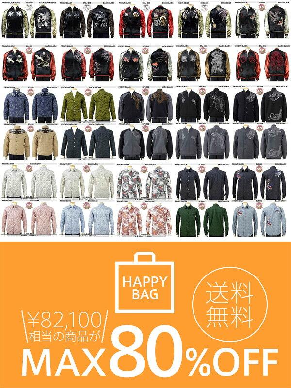 花旅楽団 和柄 福袋 ラッキーバック 最大約80%OFF スカジャン ジャケット アウター シャツ ロンT スウエット Tシャツ ジャパネスク SKAJAN SWICH-001