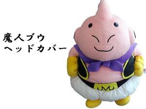 【ヘッドカバー/通販】キャラクターヘッドカバー ドラゴンボールZ(魔人ブウ) ドライバー用(4...